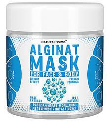 Альгинатная маска Универсальная, Для всех типов кожи, Базовая, 50 г