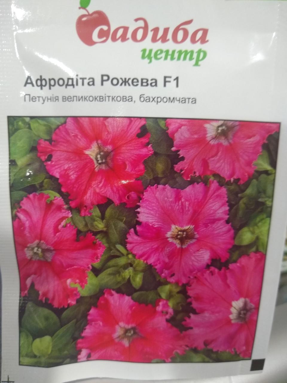 Семена петунии крупноцветковой бахромчатой Афродита розовая F1 Черны Садыба центр Украина