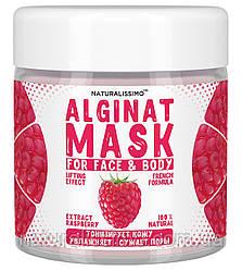 Альгинатная маска Омолаживает кожу, очищает и сужает поры, с малиной, 50 г