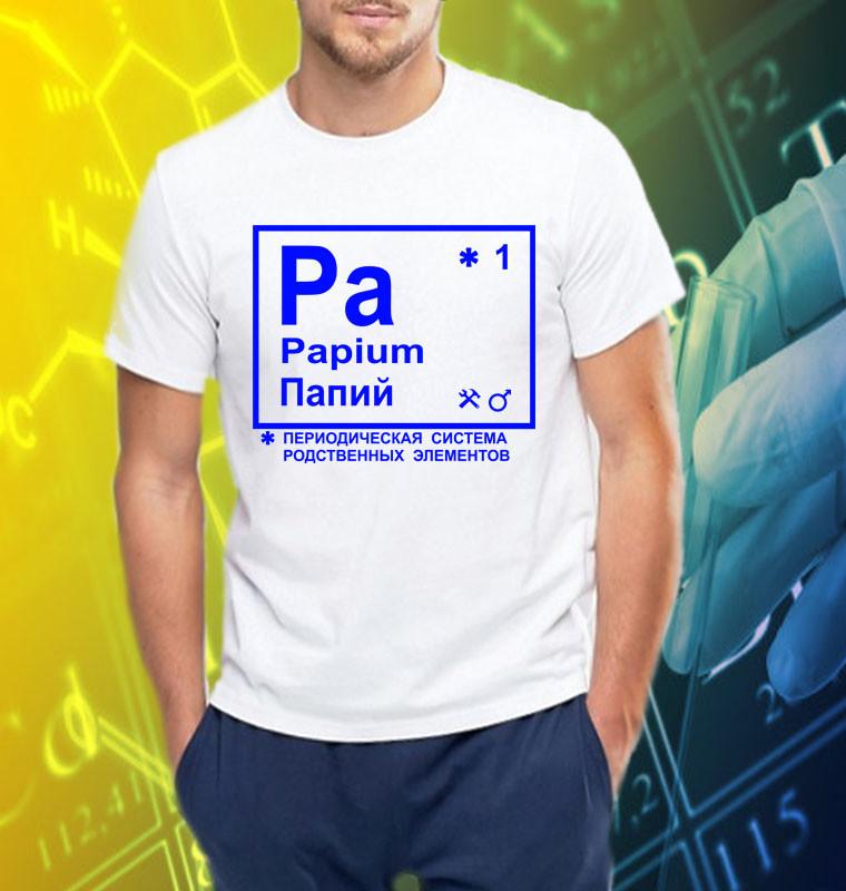 """Мужская футболка с принтом """"Папий"""" Push IT"""