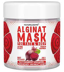 Альгинатная маска Омолаживает и увлажняет кожу, со свеклой, 50 г