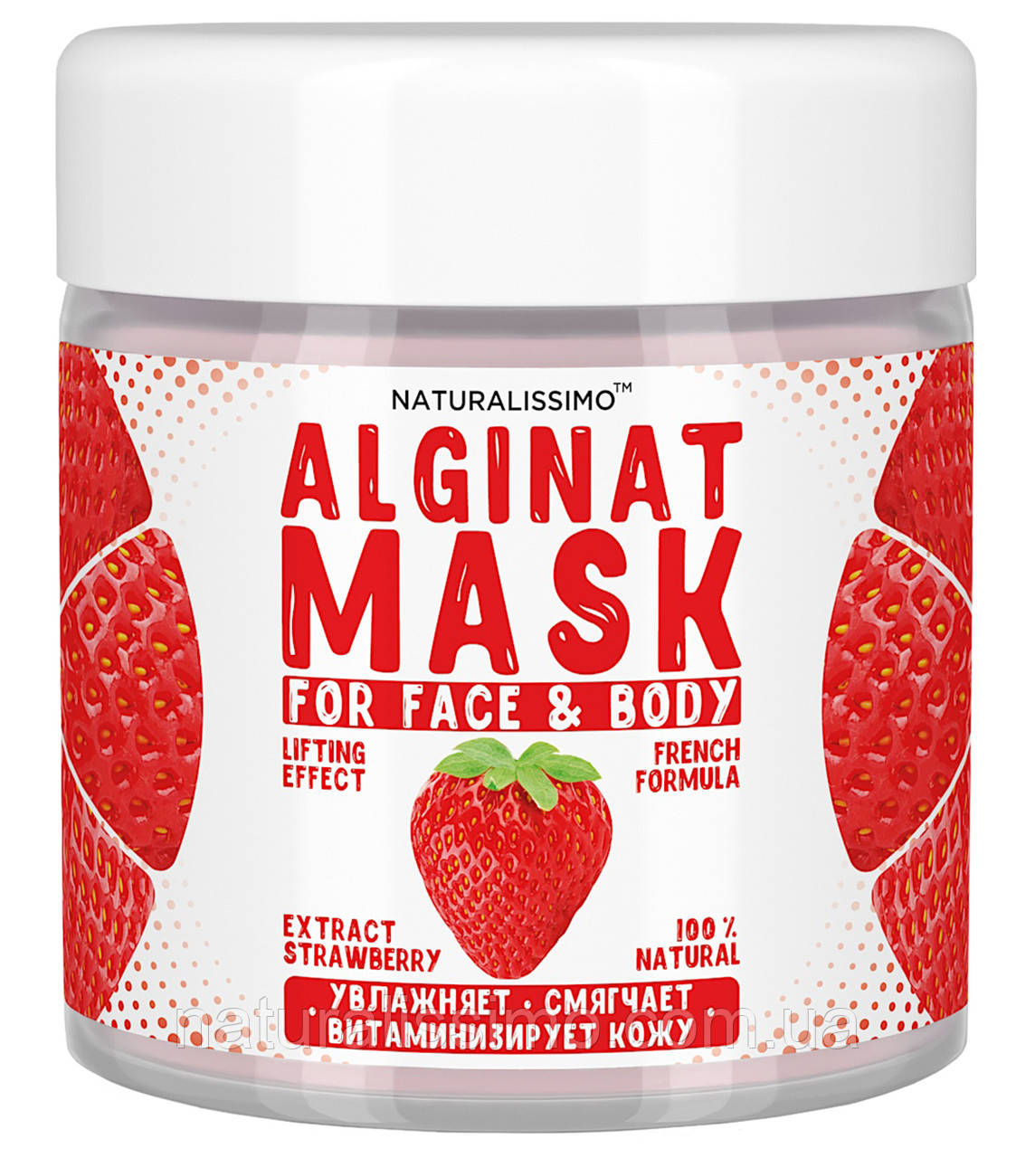 Альгинатная маска с осветляющим эффектом, с клубникой, 50 г
