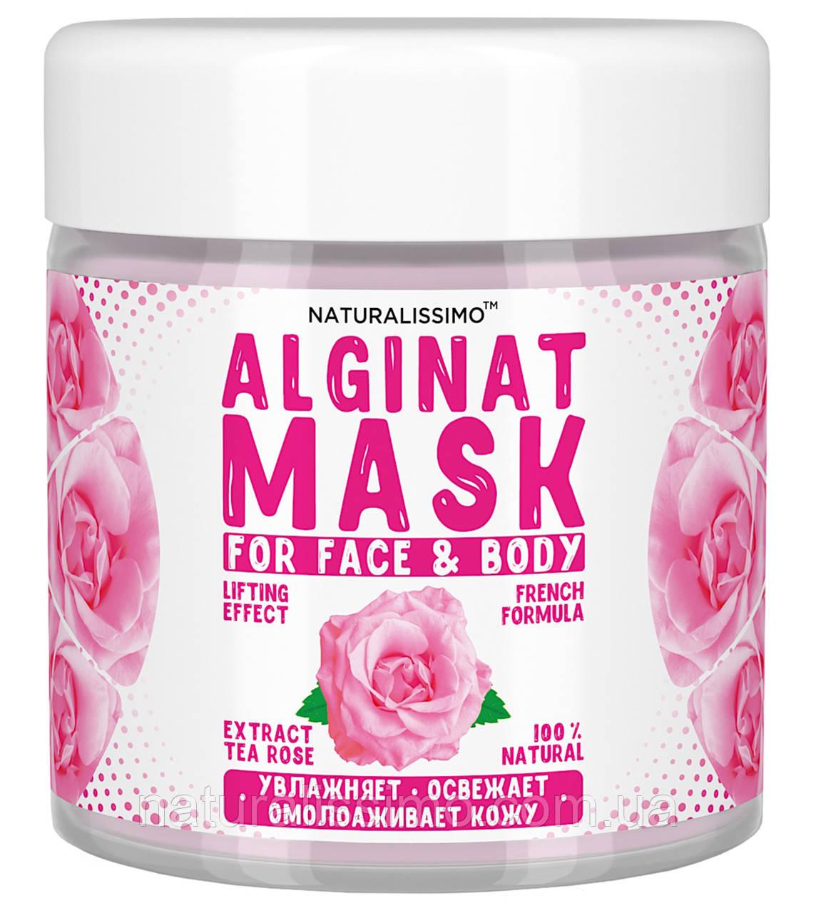 Альгинатная маска Лифтинг, увлажнение и смягчение кожи,  с розой, 50г