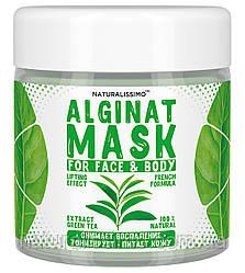 Альгинатная маска Матирует и успокаивает кожу, снимает отечность, с зеленым чаем, 50 г