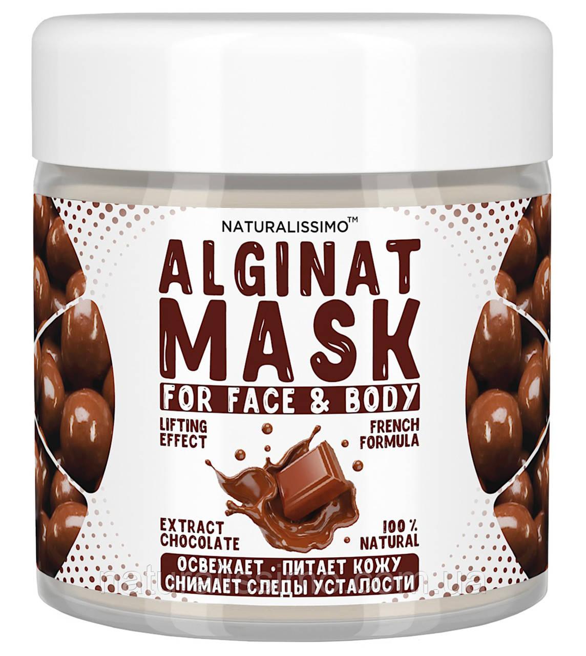 Альгинатная маска Омолаживает и питает кожу, с шоколадом, 50 г