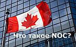 NOC Классификация профессий в Канаде в 2020 году (полный список)
