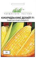 Семена кукурузы сладкой Кукс Делайт (1 кг)