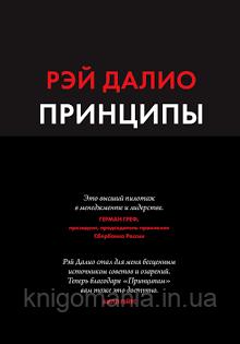 """Книга """"Принципы. Жизнь и работа""""  Рэй Далио"""