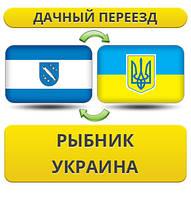 Дачный Переезд из Рыбника в Украину