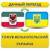 Дачный Переезд из Гожува-Велькопольского в Украину