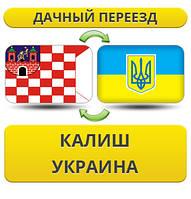 Дачный Переезд из Калиша в Украину