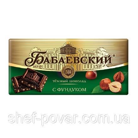 """Шоколад тёмный с фундуком 100 гр. ТМ """"Бабаевский"""""""
