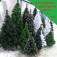 Искусственные елки и сосны новогодние (Украина)
