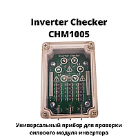 Прибор для проверки силового модуля инвертора (чекер инвертора), Inverter Checker анализатор плат инвертора