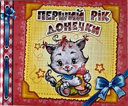 Фотоальбом Первый год доченьки (укр), Ранок (А230003У)