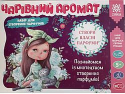 Детский набор для изготовления духов Волшебный аромат (укр), Зірка (91255)