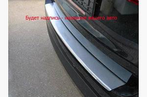 Накладка на задний бампер с загибом Натанико (нерж.) - Mazda 5
