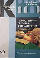 Луцька В. К., Мартов В. Ю. Лікарські засоби в стоматології, фото 1
