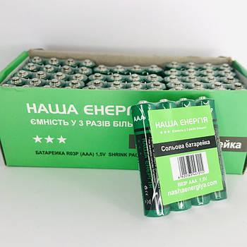 Батарейки солевые Наша Энергия ааА упаковка 60шт.