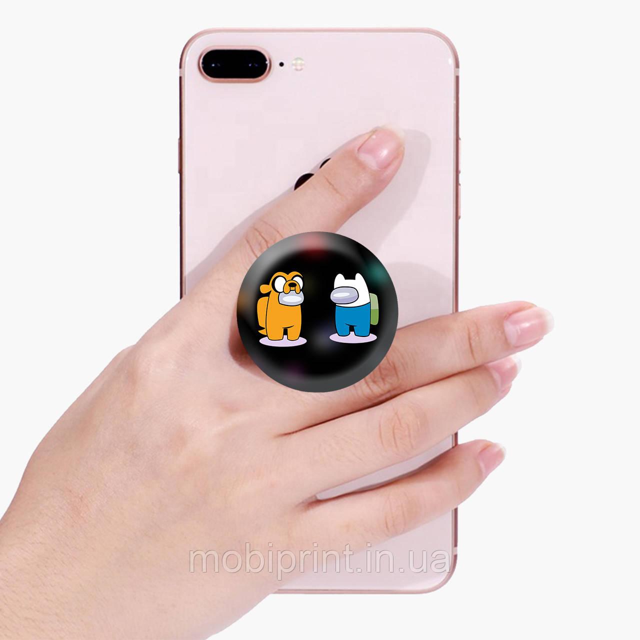 Попсокет (Popsockets) держатель для смартфона Амонг Ас Время приключений Фин и Джейк (Among Us Adventure Time