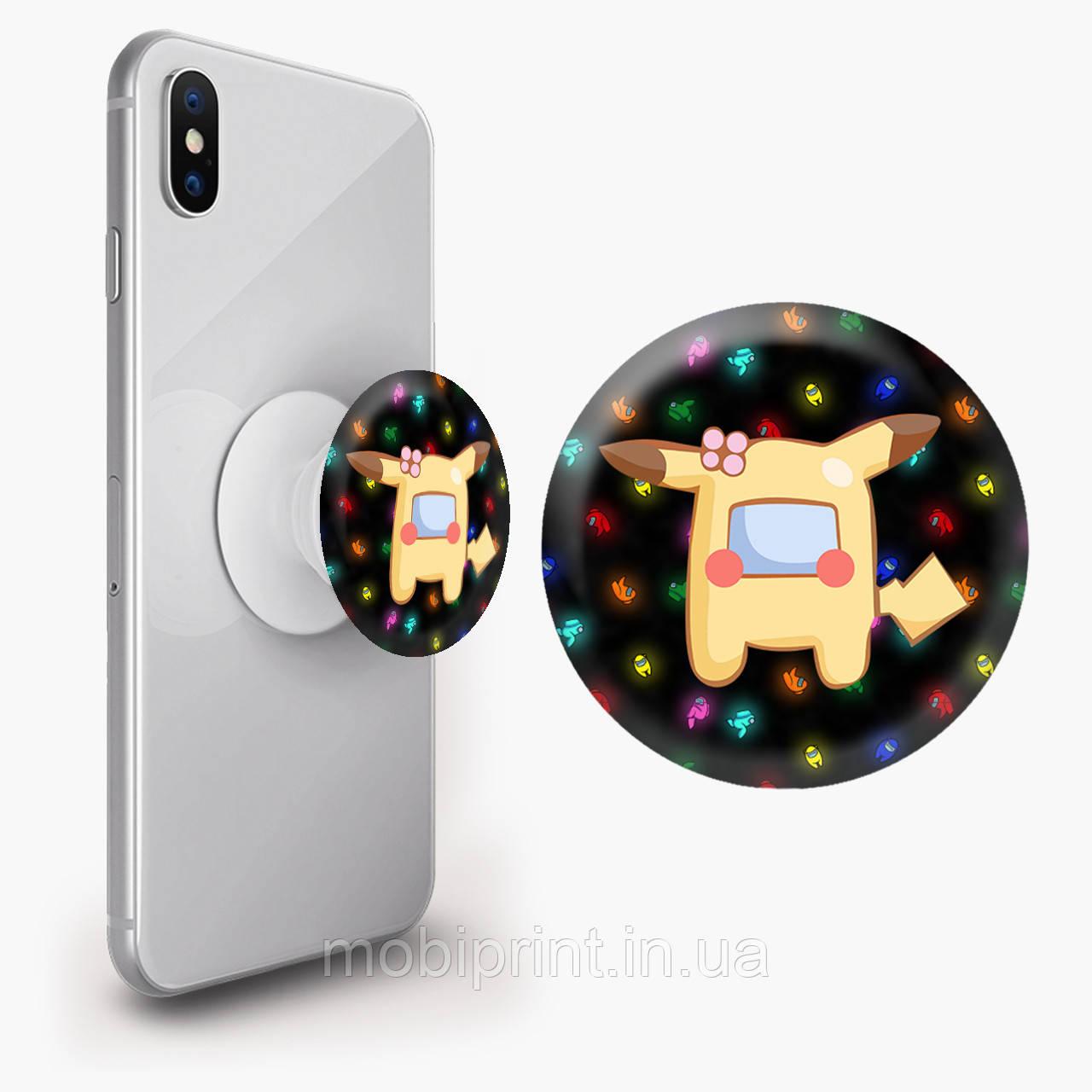 Попсокет (Popsockets) держатель для смартфона Амонг Ас Покемон Пикачу (Among Us Pokemon Pikachu)  (8754-2419)