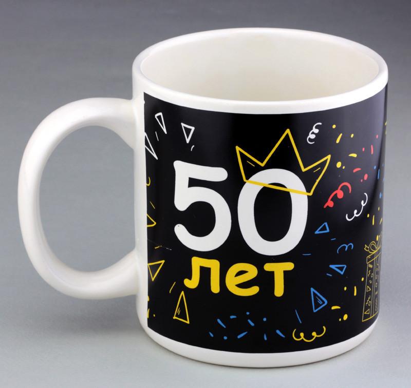 Кружка гигант 50 лет / С юбилеем