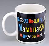 Кружка гигант Самой лучшей маме / Мамина кружка, фото 2