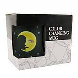 Чашка-хамелеон Солнце и Луна 971968450, фото 3