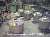 Комплект упаковочный транспортный ПКТ1В-420Н