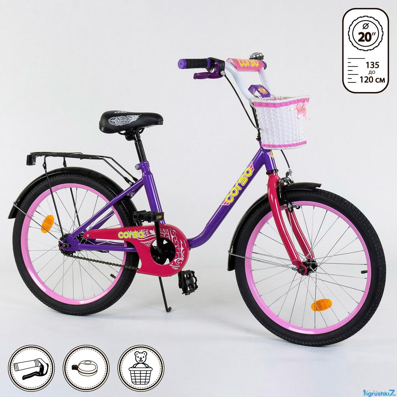 """Велосипед 20"""" дюймов 2-х колёсный 2079 """"CORSO"""""""