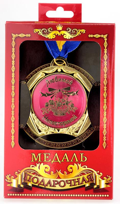 Медаль deluxe Любимой и неповторимой