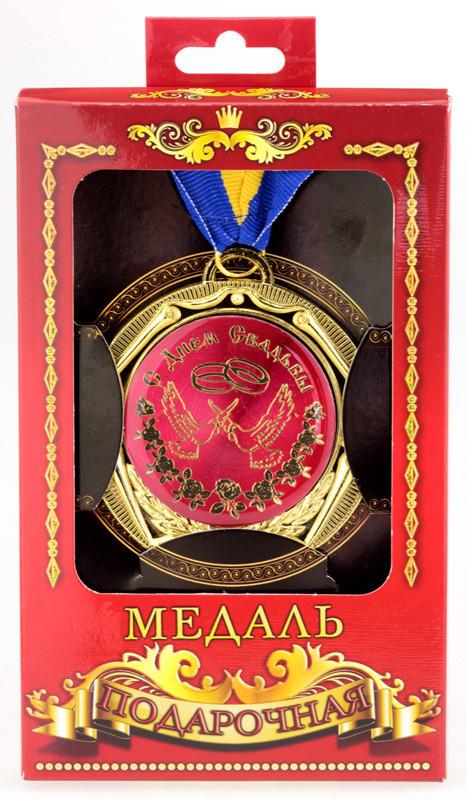 Медаль deluxe С днем свадьбы