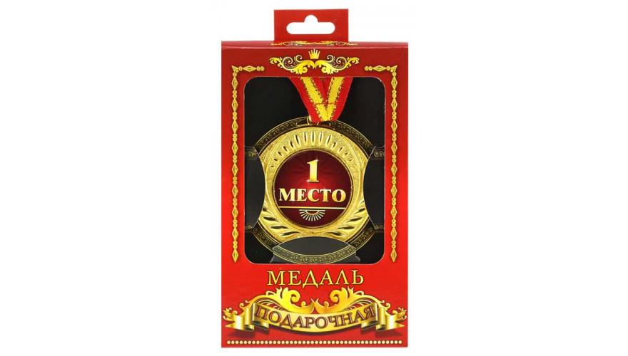 """Медаль подарочная """"1 место"""""""