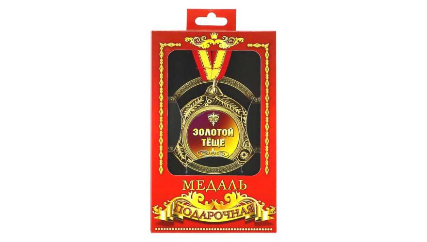 """Медаль подарочная """"Золотой теще"""""""