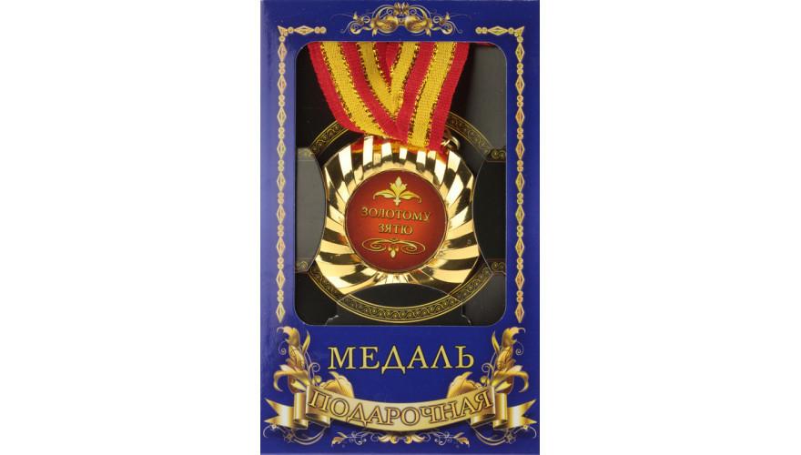 """Медаль подарочная """"Золотому зятю"""""""