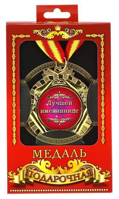 """Медаль подарочная """"Лучшей имениннице"""""""