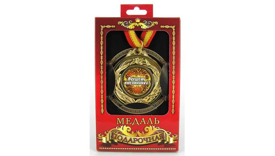 """Медаль подарочная """"Лучший именинник"""""""