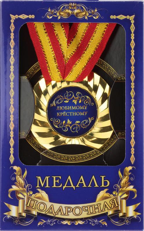 """Медаль подарочная """"Любимому крестному"""""""