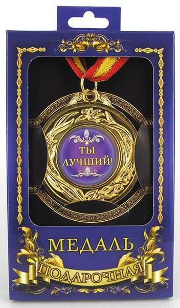 """Медаль подарочная """"Ты-лучший!"""""""