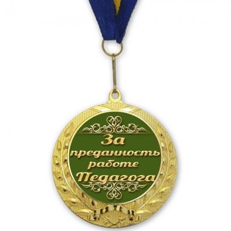 Медаль подарочная За преданность работе педагога