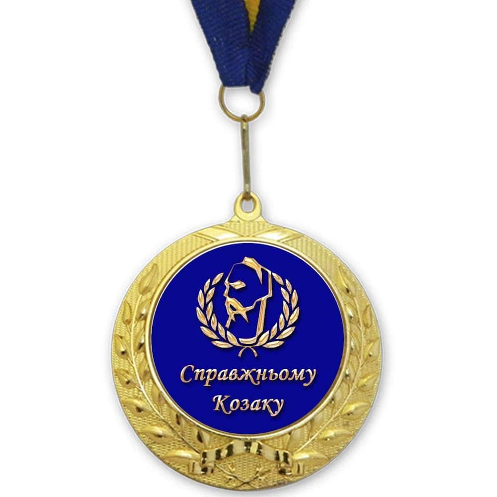 Медаль подарочная Справжньому козаку укр