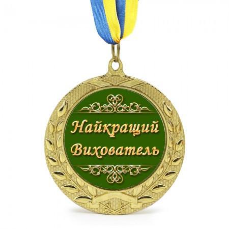Медаль подарочная укр Найкращий вихователь