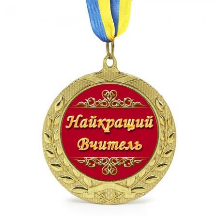 Медаль подарочная укр Найкращий вчитель