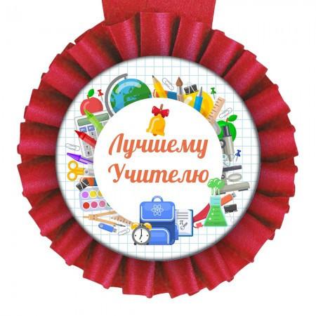 Медаль прикольная Лучшему учителю