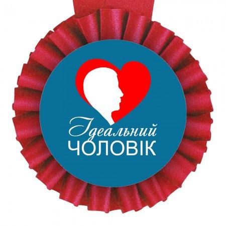 Медаль прикольная укр Ідеальний Чоловік