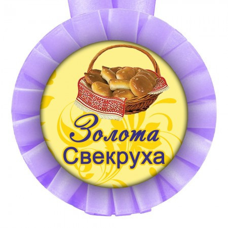Медаль прикольная укр Золота Свекруха