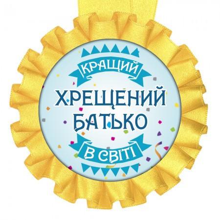 Медаль прикольная укр Кращий хрещений батько
