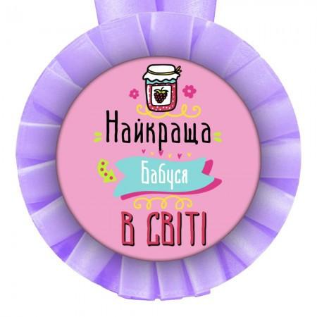 Медаль прикольная укр Найкраща Бабуся