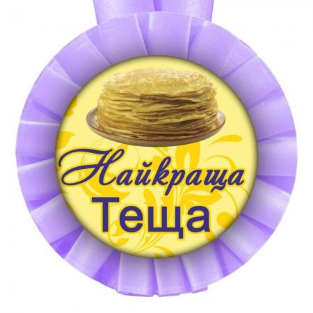 Медаль прикольная укр Найкраща Теща