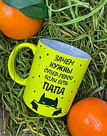 """Чашка подарок """"Если есть Папа """" Неоновая чашка , матовая чашка, Печать на чашках, кружках принтов"""